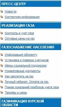 gazprom-mezhregiongaz-kursk-4.jpg