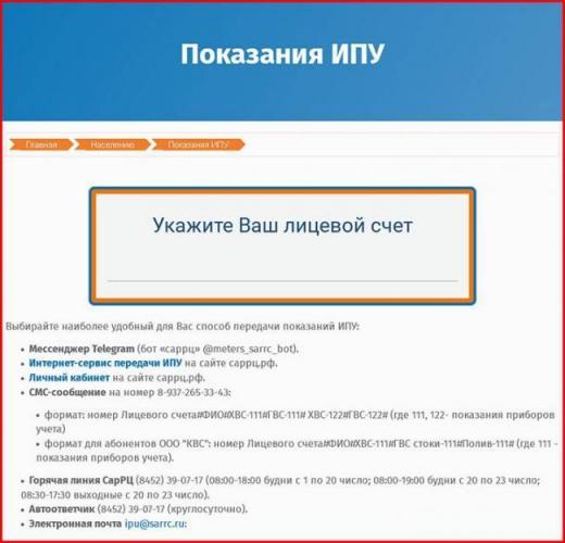 saratovvodokanal_6.jpg
