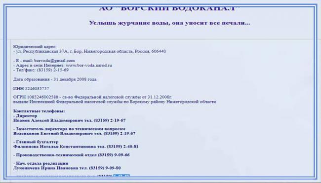 peredat-pokazanija-schetchika-za-vodu-borskij-vodokanal.jpg