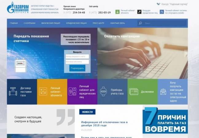 gazprom-mezhregiongaz-voronezh-1-e1543578404972.jpg