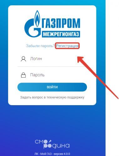 lichnyj-kabinet-mezhregiongaz%20%281%29.png