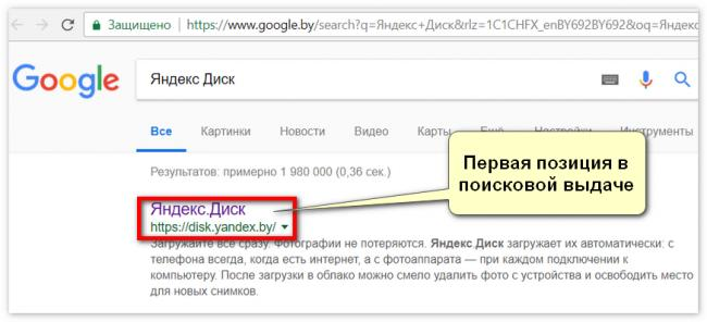 poiskovaya-vydacha-yandeks-disk.png