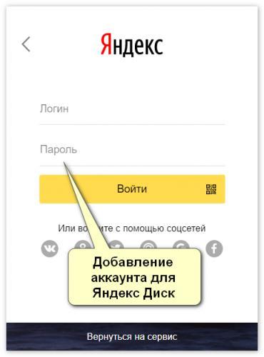 dobavlenie-akkaunta-v-yandeks-disk.png