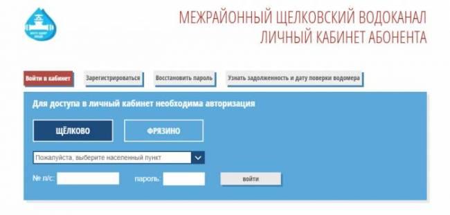 Щелковский-водоканал-личный-кабинет.jpg