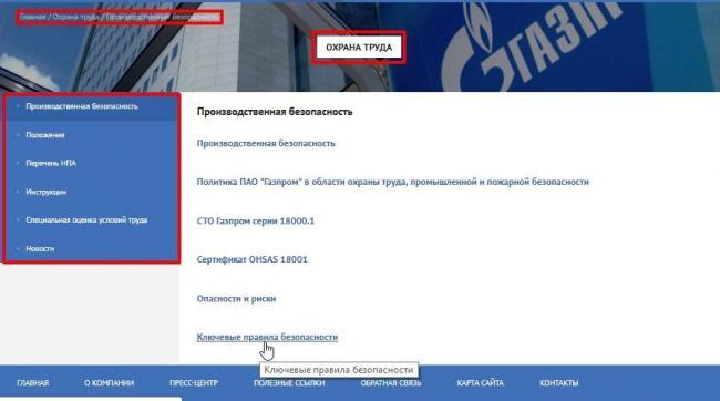 gazprom-mezhregiongaz-pskov-3.jpg