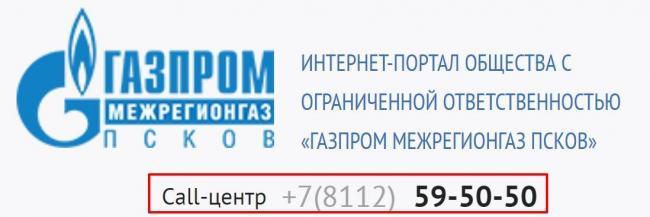 gazprom-mezhregiongaz-pskov-4.jpg