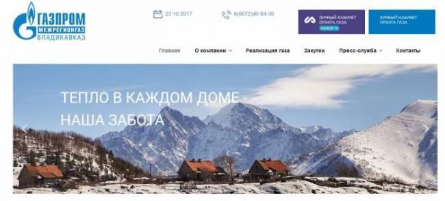 mezhregiongaz-vladikavkaz-.jpg