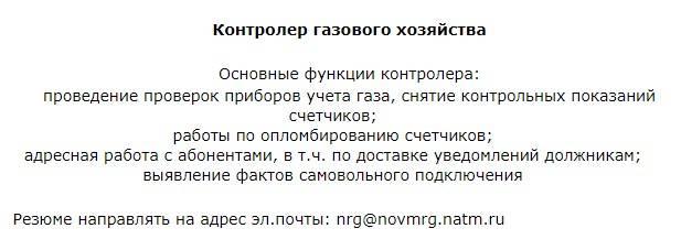 gazprom-mezhregiongaz-velikij-novgorod-2.jpg