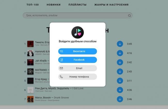 Звук-слушать-песни-и-музыку-онлайн-бесплатно-на-Zvuk.com-в-Opera.jpg