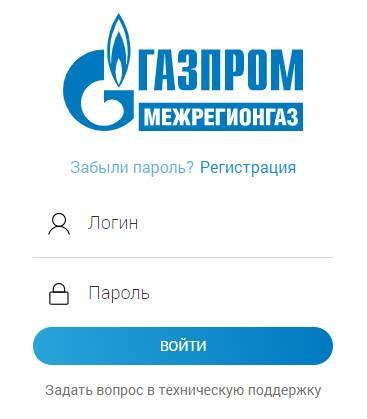 Газпром-межрегионгаз-Тамбовская-область-личный-кабинет.jpg