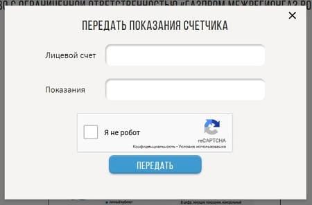 mezhregiongaz-vologda2.jpg