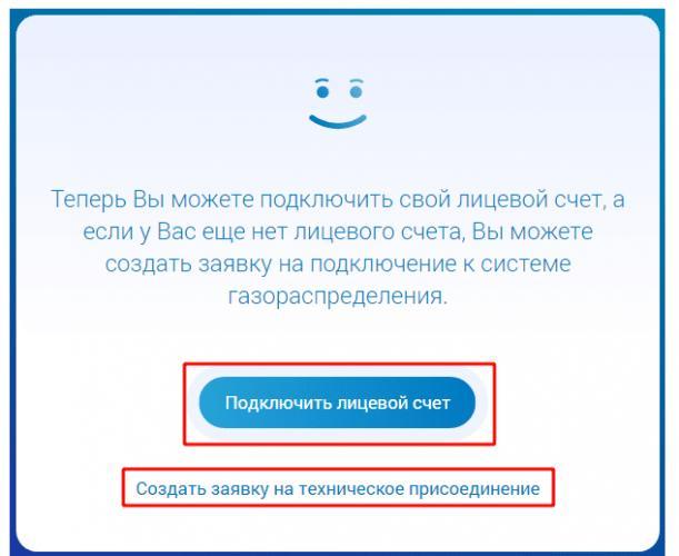 lichnyj-kabinet-mezhregiongaz%20%283%29.png