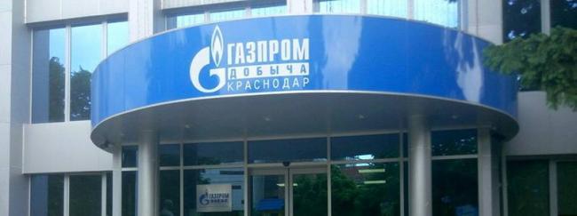 Mezhregiongaz-Krasnodar.jpg