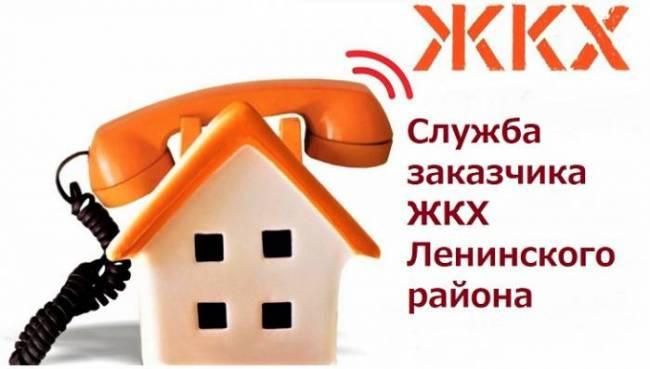 zhkh-1.jpg