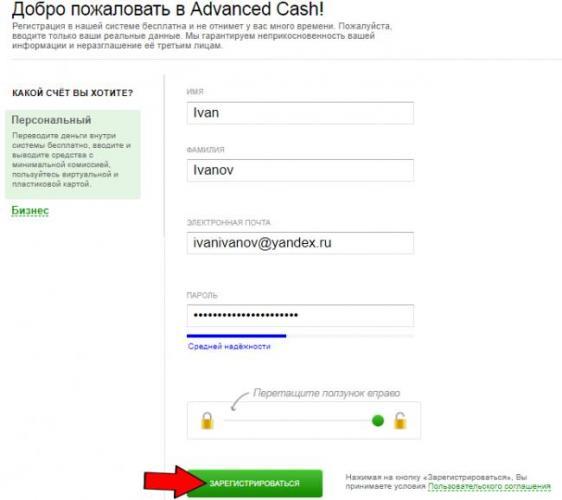 Как-создать-AdvCash-кошелек.png