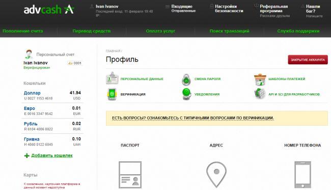 Обзор-личного-кабинета-AdvCash.png