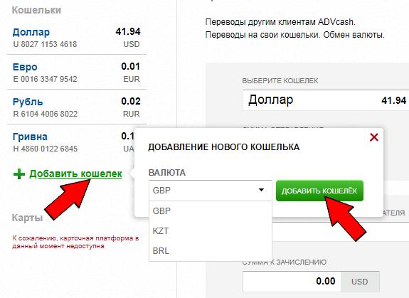 Как-добавить-кошелек-в-AdvCash.png