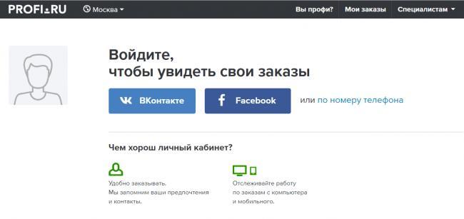 1574862028_profi-ru-stranica-vhoda-v-kabinet.png