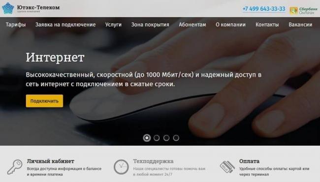 utex-telecom2.jpg