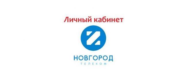 Lichnyj-kabinet-Novgorod-Telekom.jpg