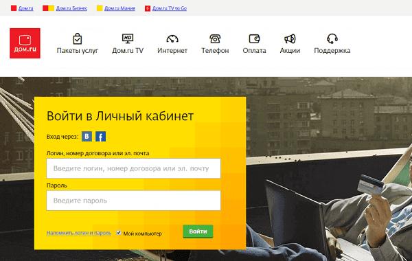 dom-ru-lichniy-kabinet.png
