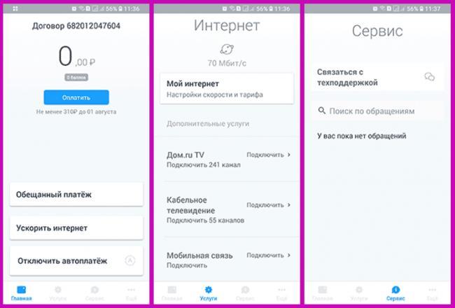 mobilnoye-prilozheniye-moj-dom-ru.png