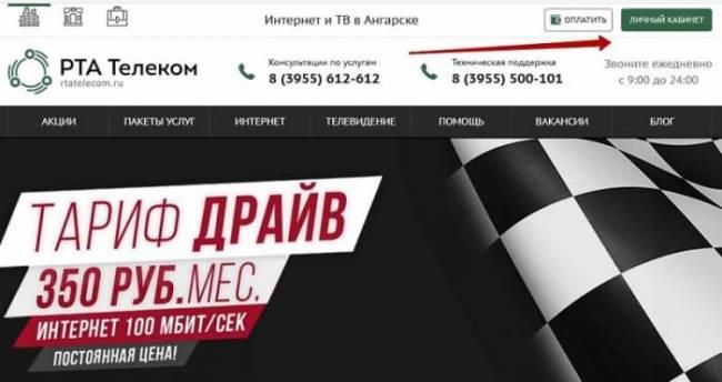 rta-telecom2.jpg