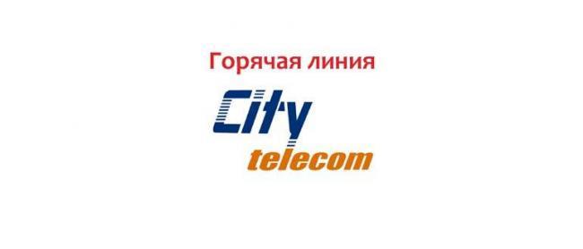 Goryachaya-liniya-Siti-Telekom.jpg