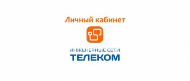 Lichnyj-kabinet-IS-Telekom.jpg