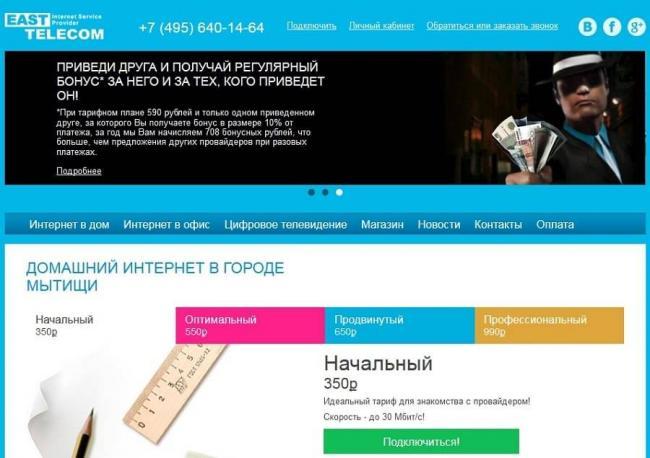 east-telecom2.jpg