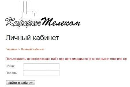kirzhachtelecom3.jpg