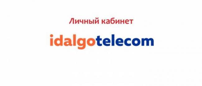 Lichnyj-kabinet-Idalgo-Telekom.jpg