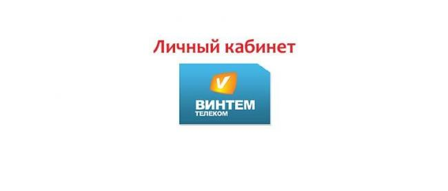 Lichnyj-kabinet-Vintem-Telekom.jpg