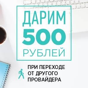 баннер_дарим 500 руб_1.jpg