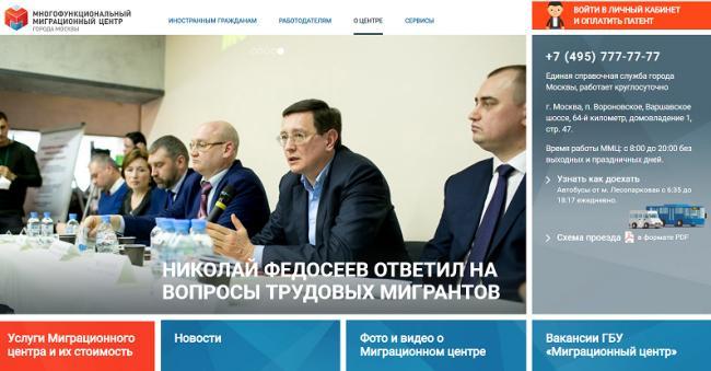 Многофункциональный центр сахарово официальный сайт личный кабинет иностранца
