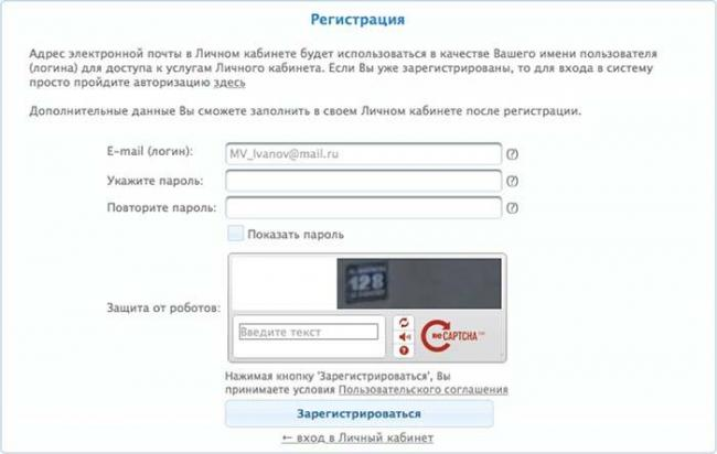 peterburgregiongaz-lichnyiy-kabinet.jpg