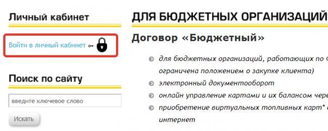lichnyy-kabinet-rn-kart-5.png