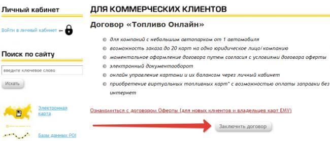 lichnyy-kabinet-rn-kart-2.png