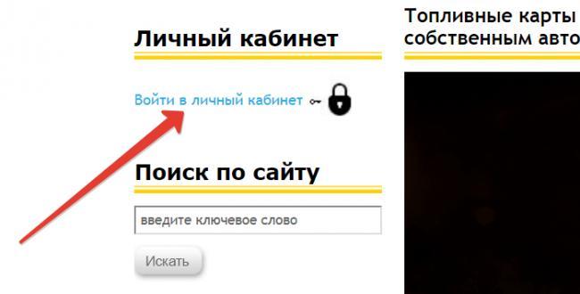 lichnyy-kabinet-rn-kart-3.png