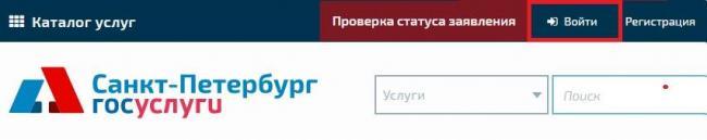 voyti-v-lichniy-kabinet-mfc-v-sankt-peterburge.jpg