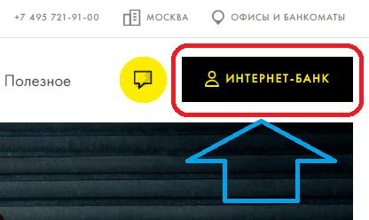 2-rayffayzen-onlayn-lichnyy-kabinet.png