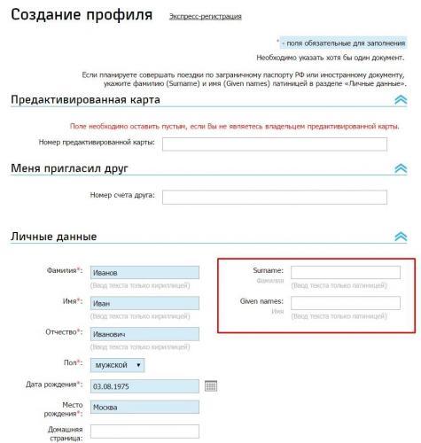 registraciya-lichnogo-kabineta-rzhd-bonus-2.jpg