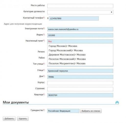 registraciya-lichnogo-kabineta-rzhd-bonus-3.jpg