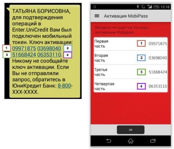 lichnyj-kabinet-unicredit-banka8.png