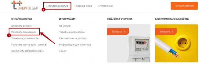 pokazaniya-1024x334.jpg
