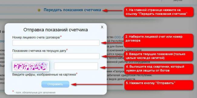 Передача-показаний-без-регистрации.jpg