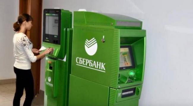 Газпром-межрегионгаз-передача-показания-через-банкомат.jpg