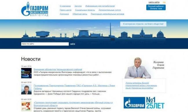 1527001441_megregiongaz-volgograd-site.jpg
