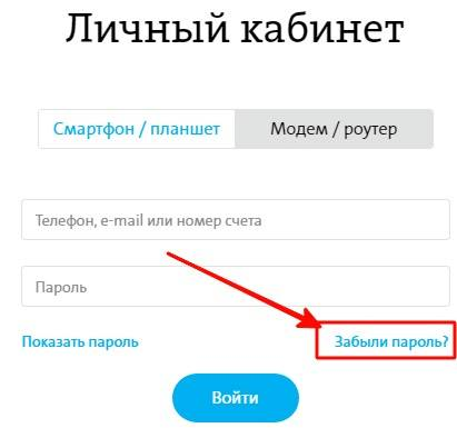 lichnyj-kabinet-yota-8.jpg