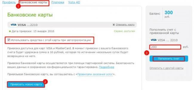lichnyj-kabinet-yota-12.jpg